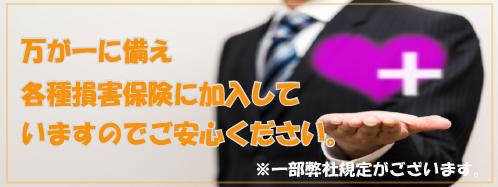 安心と信頼のある会社,筑紫総業,福岡