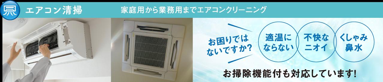 エアコン掃除,ハウスクリーニング,福岡,掃除