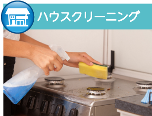 ハウスクリーニング,福岡,掃除