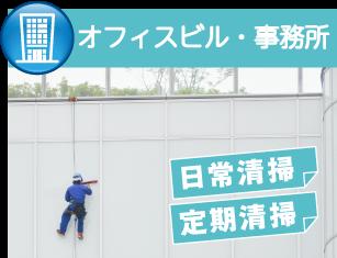 ビル清掃,ビル掃除,福岡,掃除