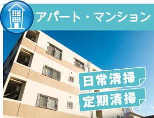 アパート掃除,マンション清掃,福岡